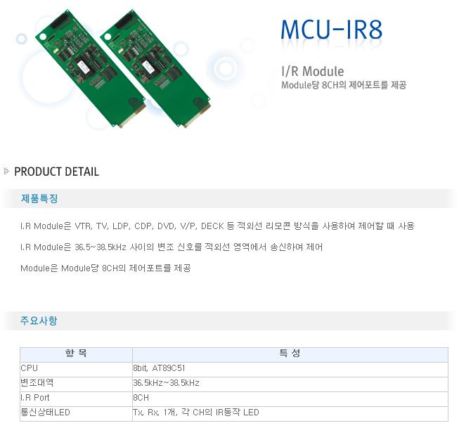영전TNC I/R Module MCU-IR8
