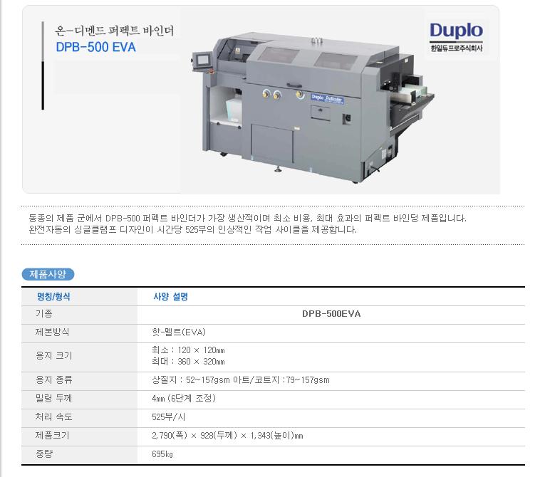 (주)한일듀프로 퍼펙트 바인더 DPB-500EVA/500PUR