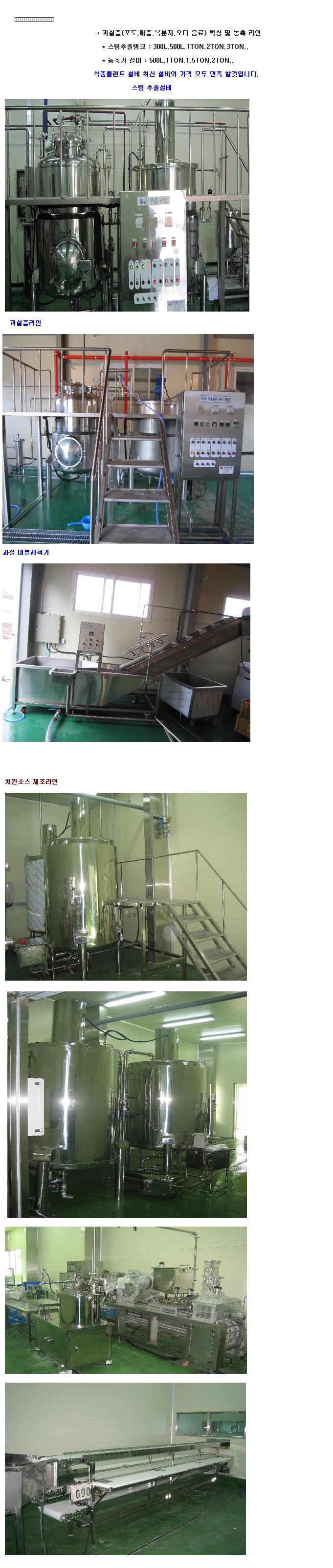(주)대린기계 추출라인 설비현장사진 DR-0000