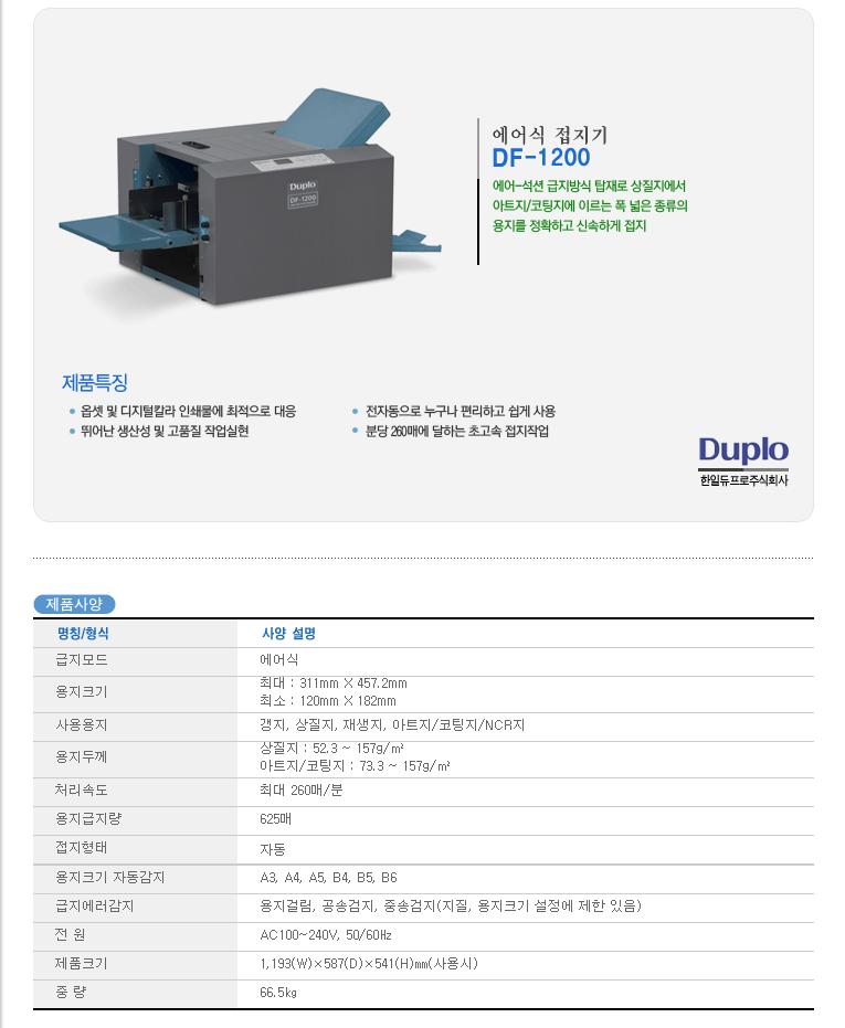 (주)한일듀프로 에어식 접지기 DF-1200
