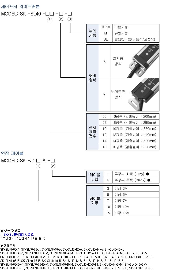 (주)선광전자 안전 라이트커튼 SK-SL40 Series