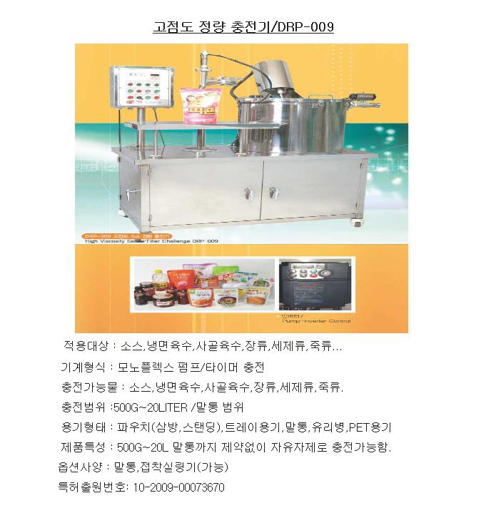 (주)대린기계 고점도 정량충전기 DRP-009