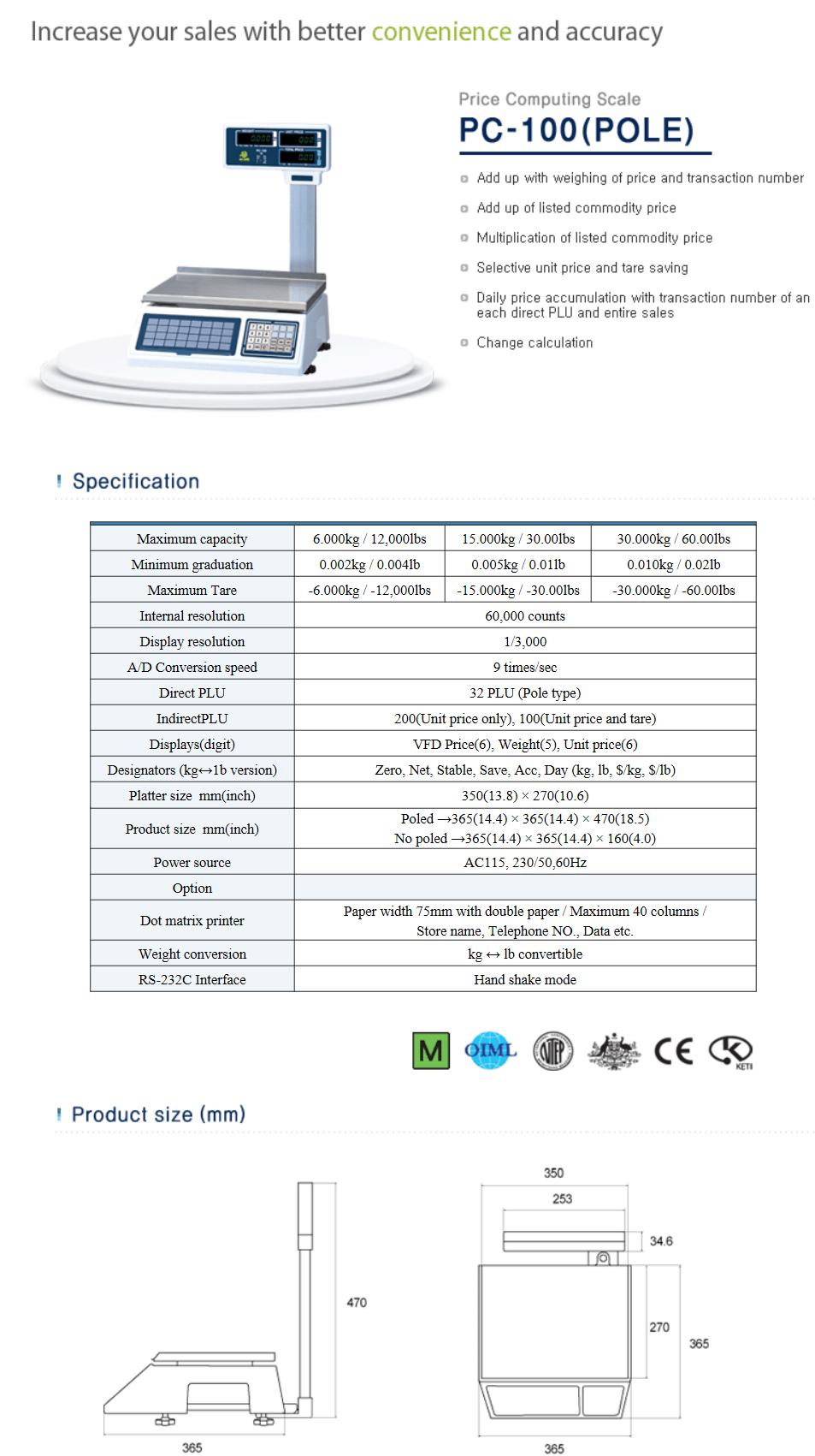 (주)에이컴 Price Computing Scale PC-100 (POLE) 1