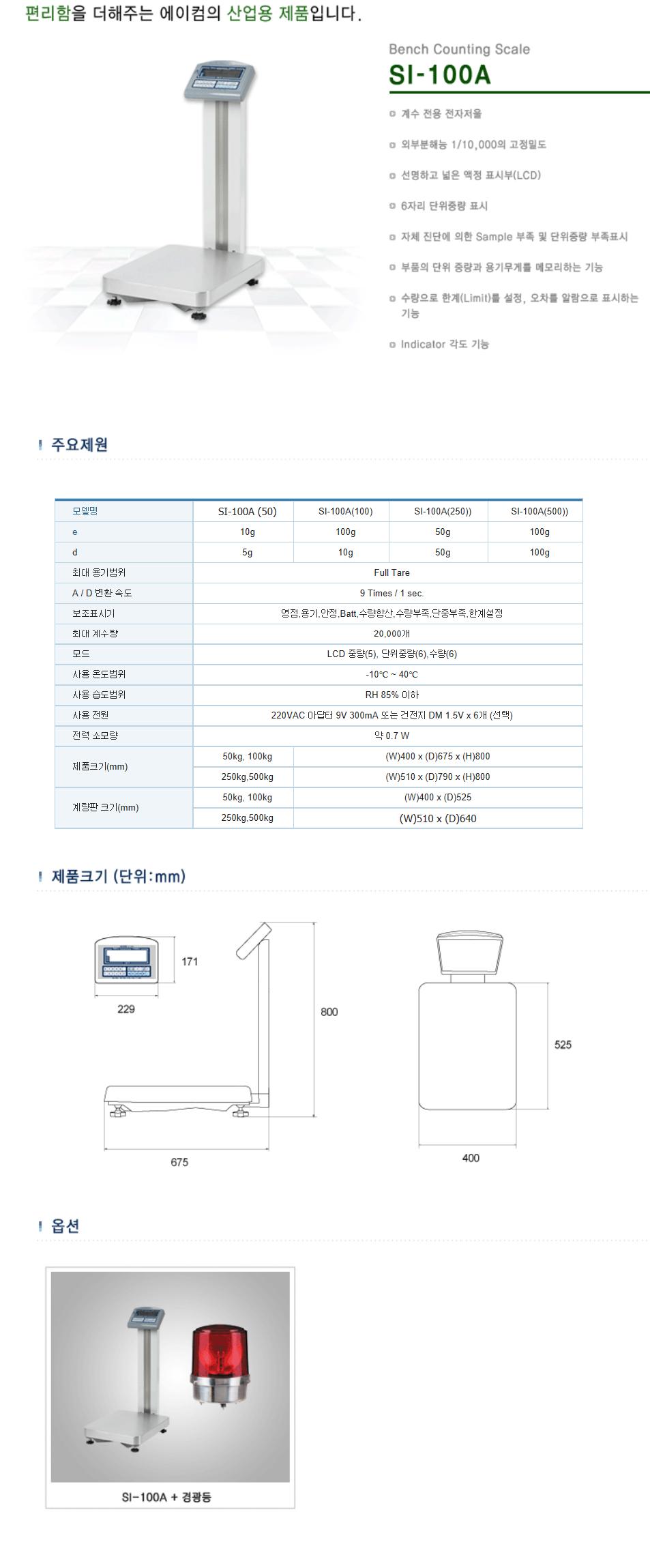(주)에이컴 Bench Counting Scale SI-100A 1