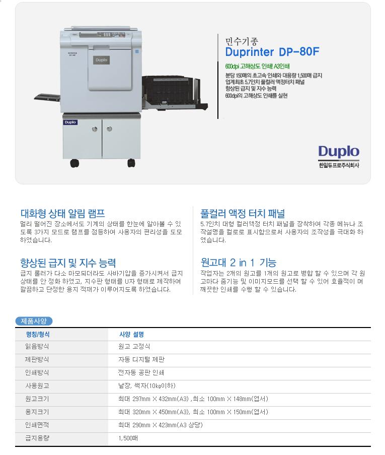 (주)한일듀프로 인쇄기 민수 제품 DP-50F/70F/80F 2