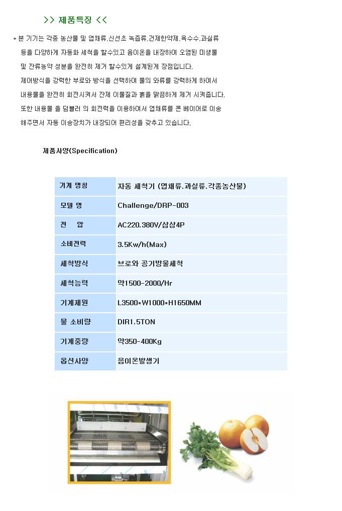 (주)대린기계 자동세척기 (엽채류, 과실류) DRP-003