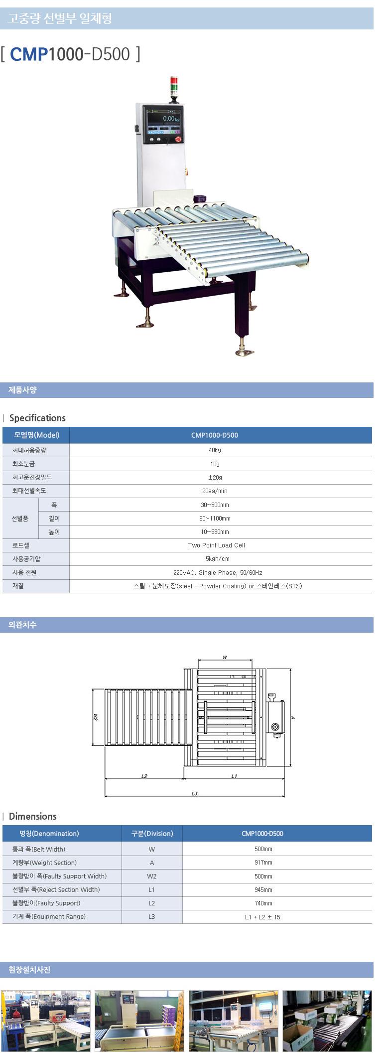 (주)웨이텍글로벌 500W, 600W 고중량 선별기 CMP1000-D500