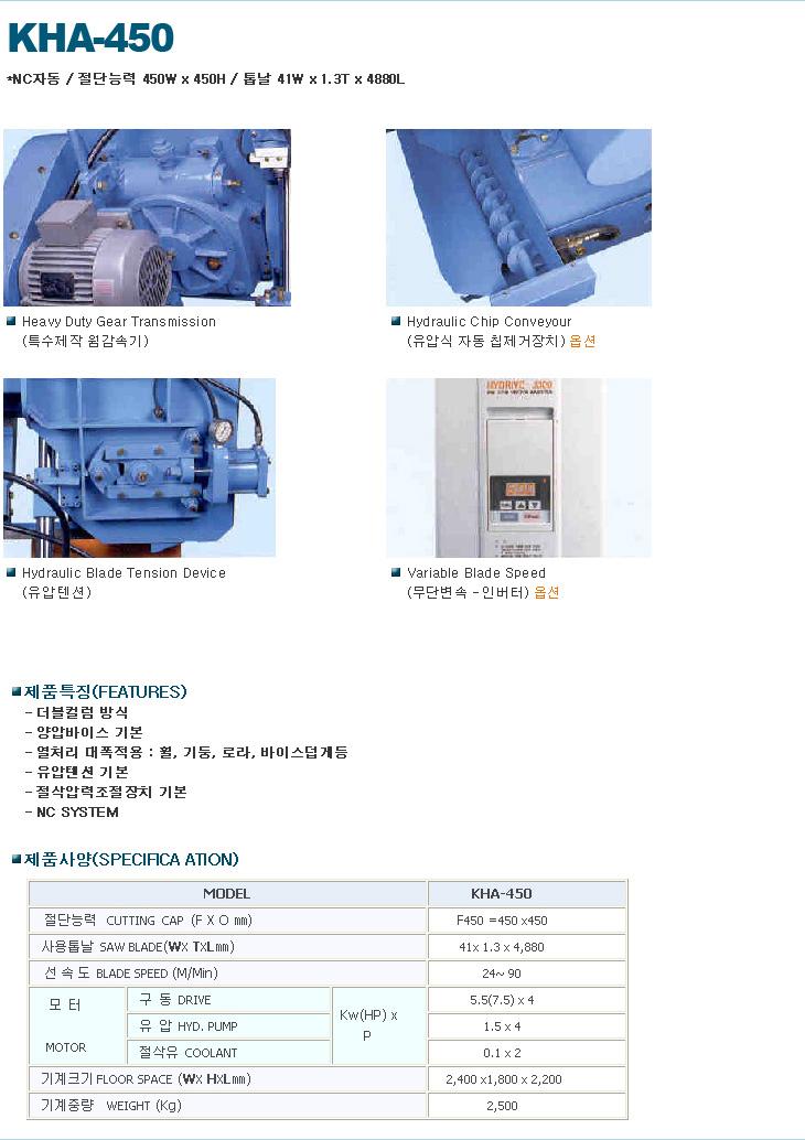 (주)금광기계산업  KHA-450