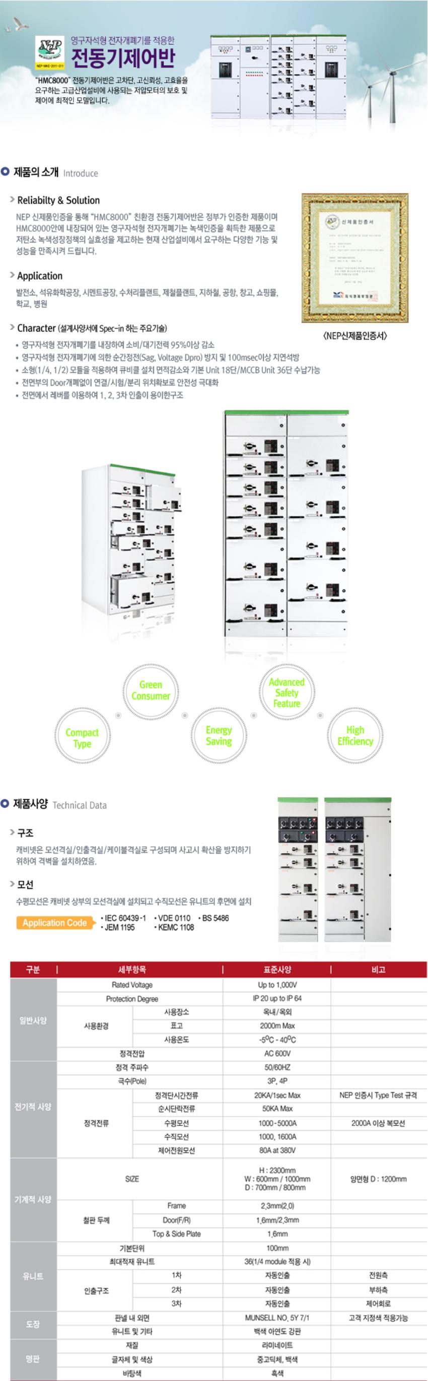 한광전기공업(주) 전동기제어반  3