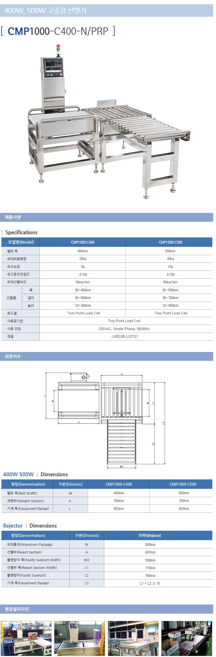 (주)웨이텍글로벌 500W, 600W 고중량 선별기 CMP1000-C500/C600