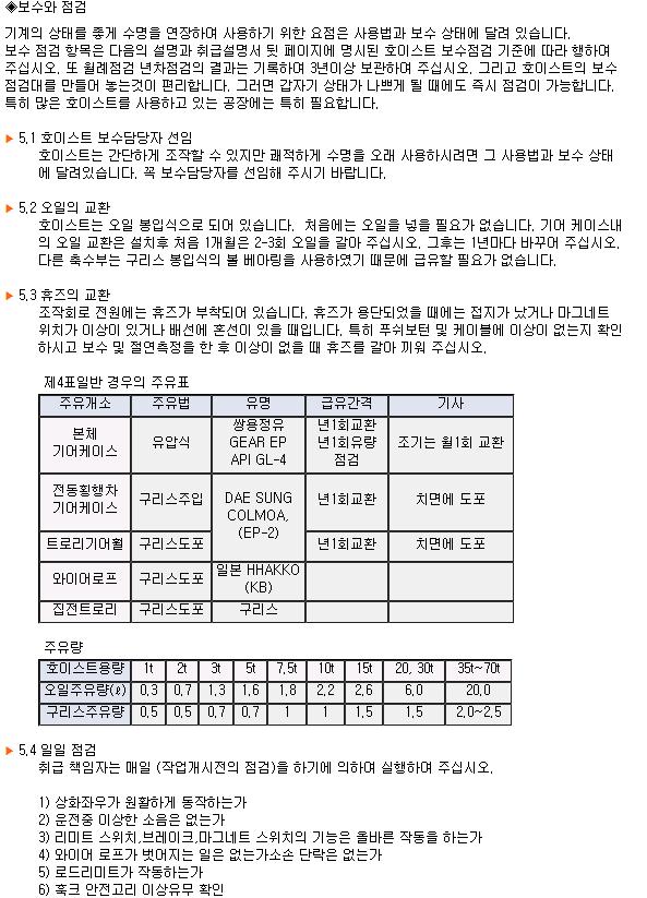 극동 호이스트 보수 및 점검  1