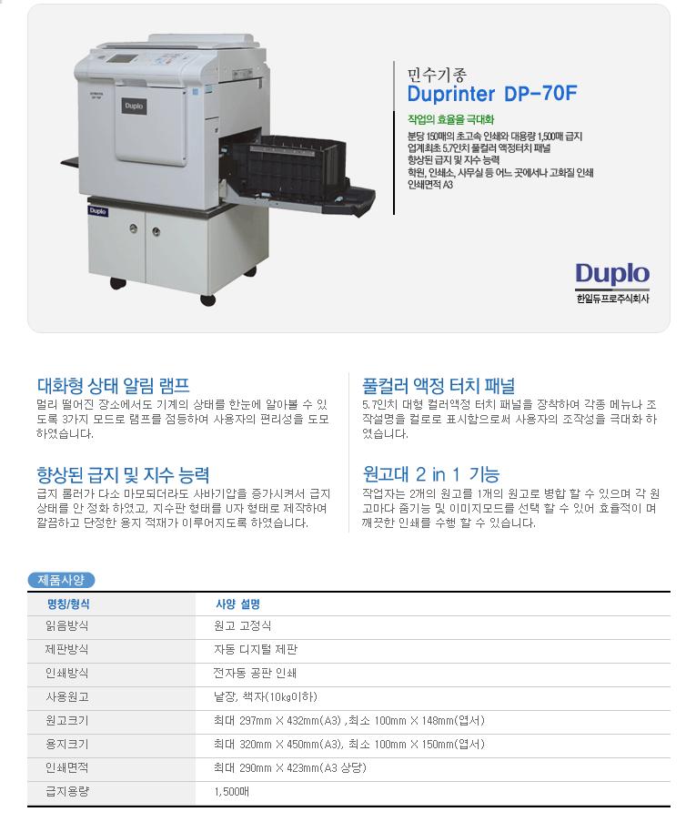 (주)한일듀프로 인쇄기 민수 제품 DP-50F/70F/80F 1