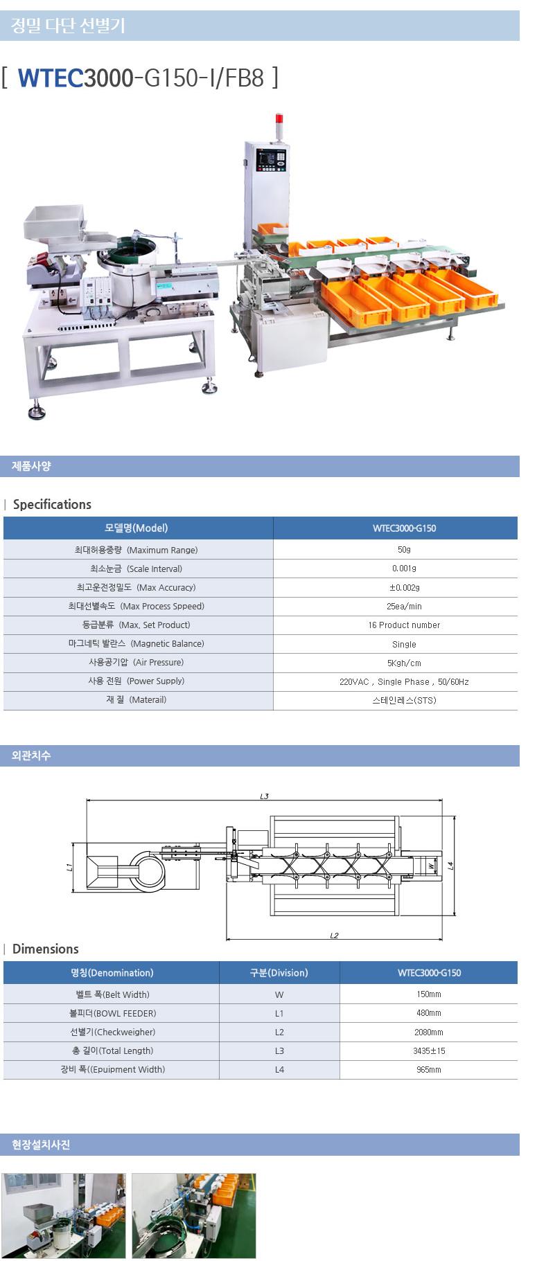 (주)웨이텍글로벌 정밀 다단 선별기 WTEC3000-G150