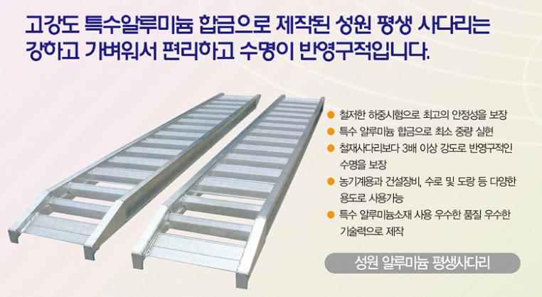 (유)성원산업 알루미늄 사다리