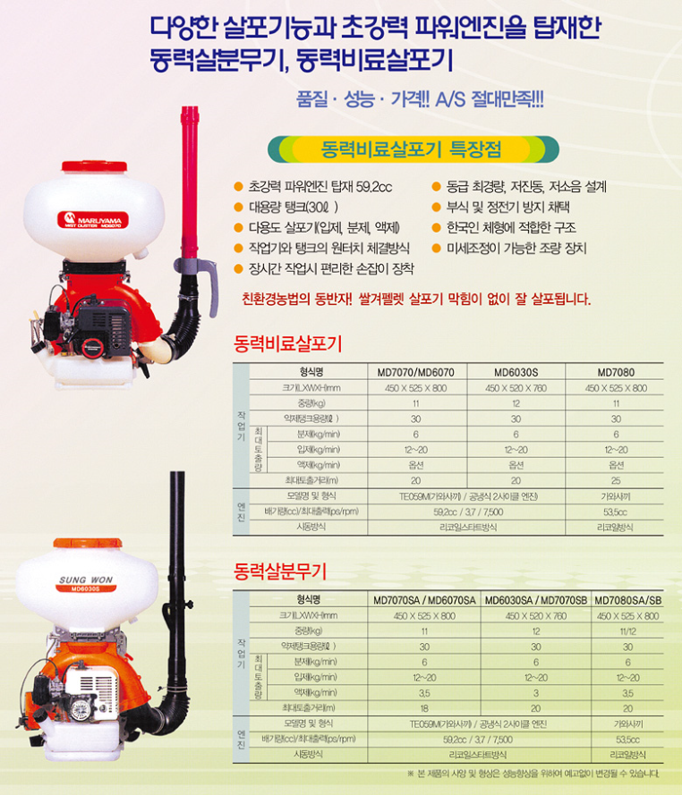 (유)성원산업 동력비료살포기