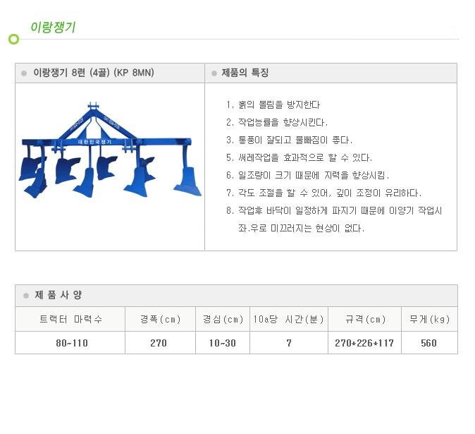 대한민국쟁기 8련 (4골) KP 8MN