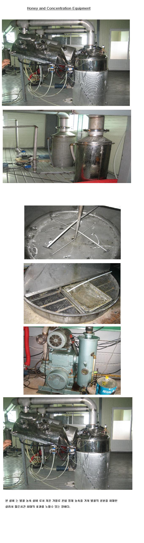 (주)대린기계 벌꿀농축설비 DRP-0000