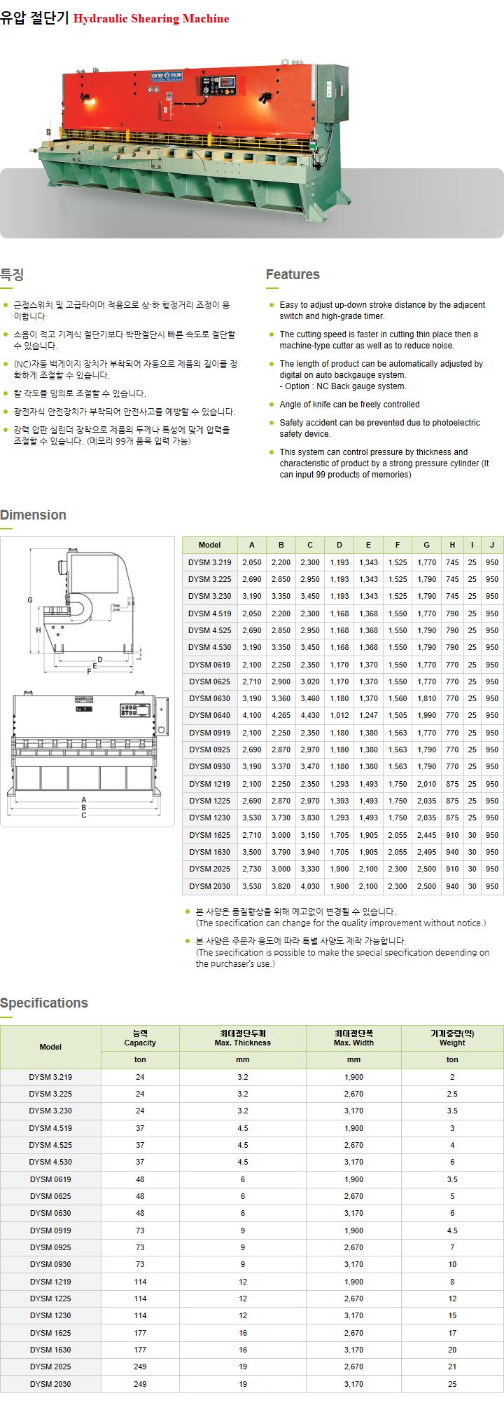 대양 에이치티엠(주) 유압 절단기 DYSM-Series