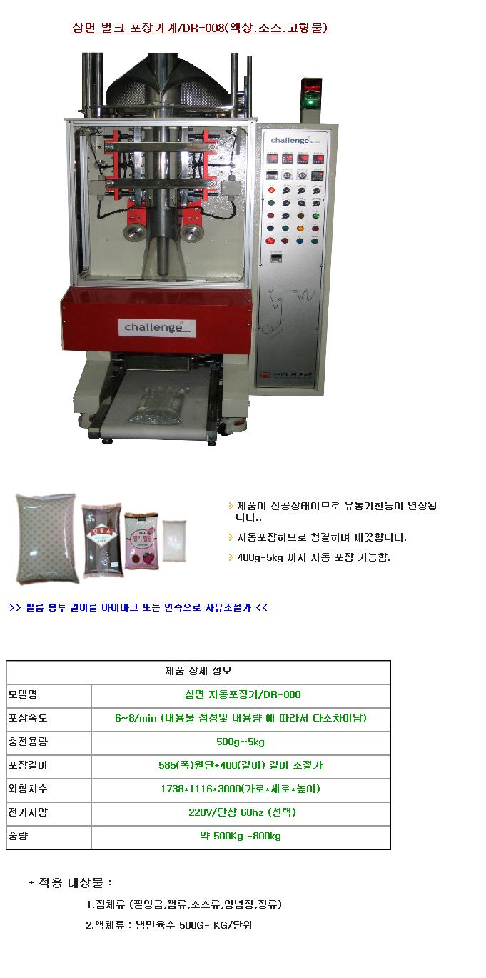 (주)대린기계 삼면 벌크 포장기계 DR-008
