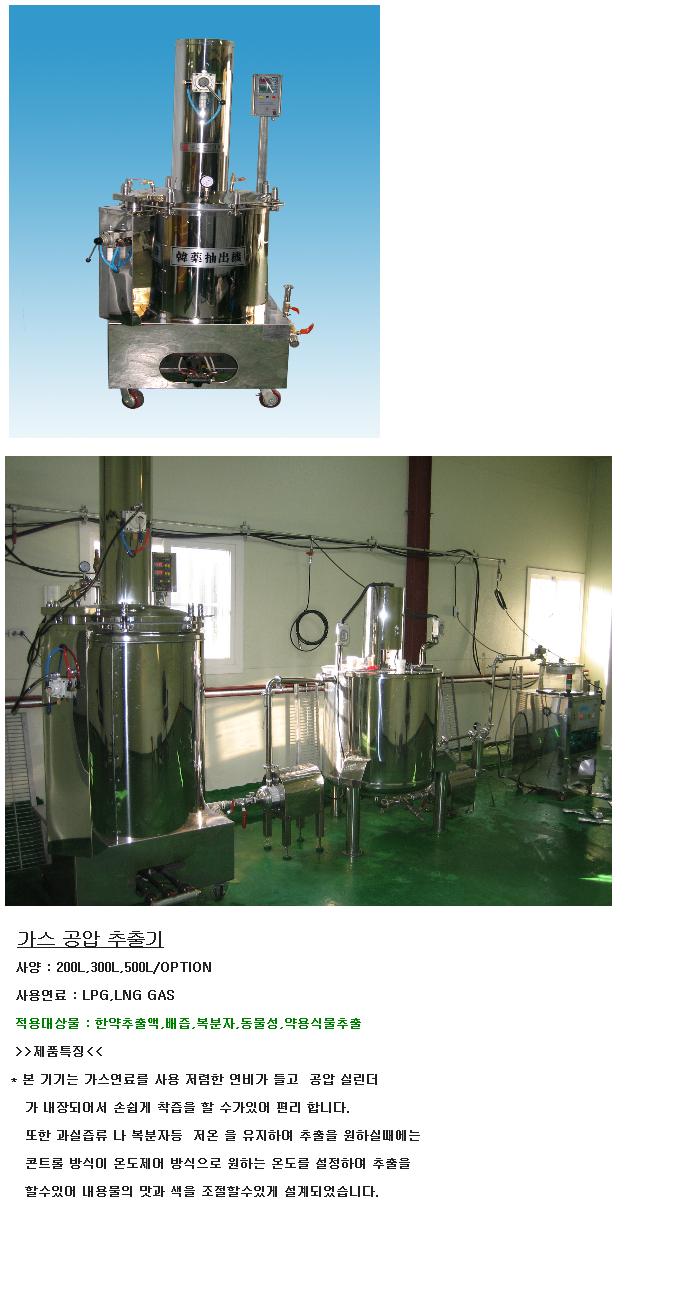 (주)대린기계 가스공압 추출기 DR-002