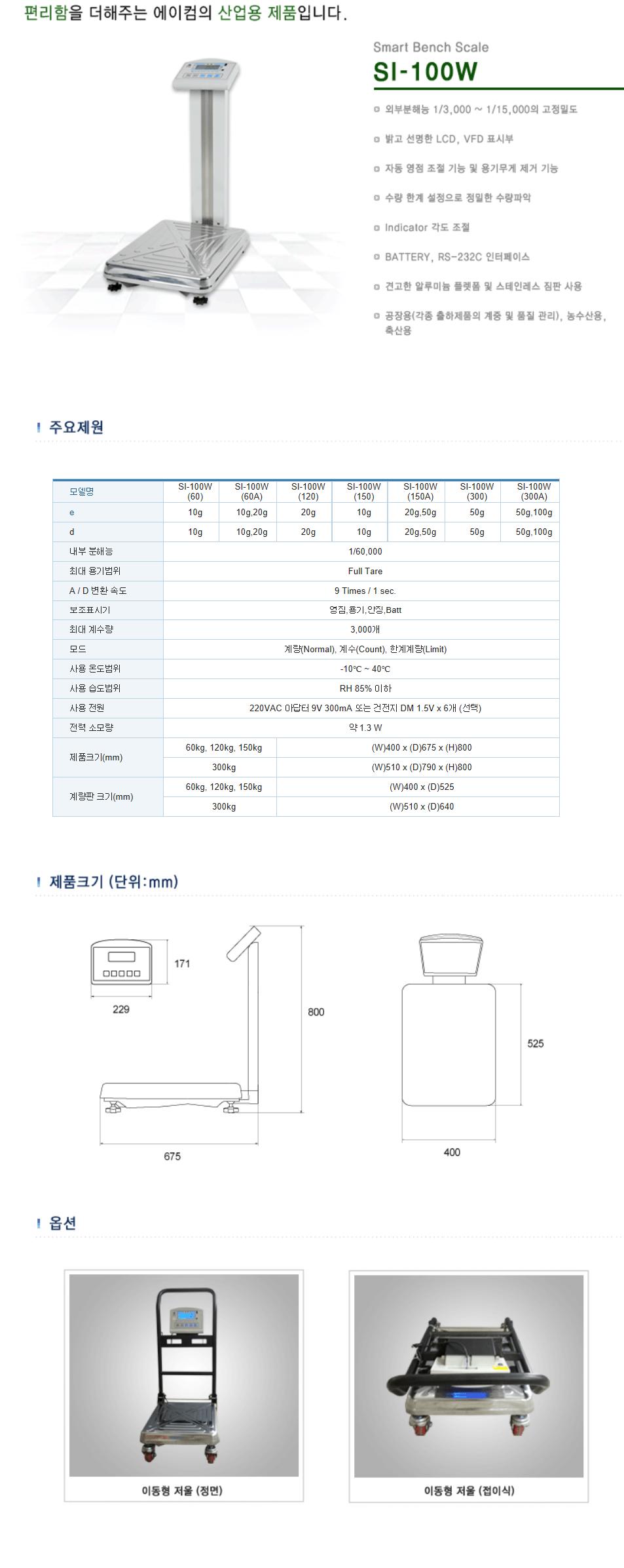 (주)에이컴 Smart Bench Scale SI-100W 1
