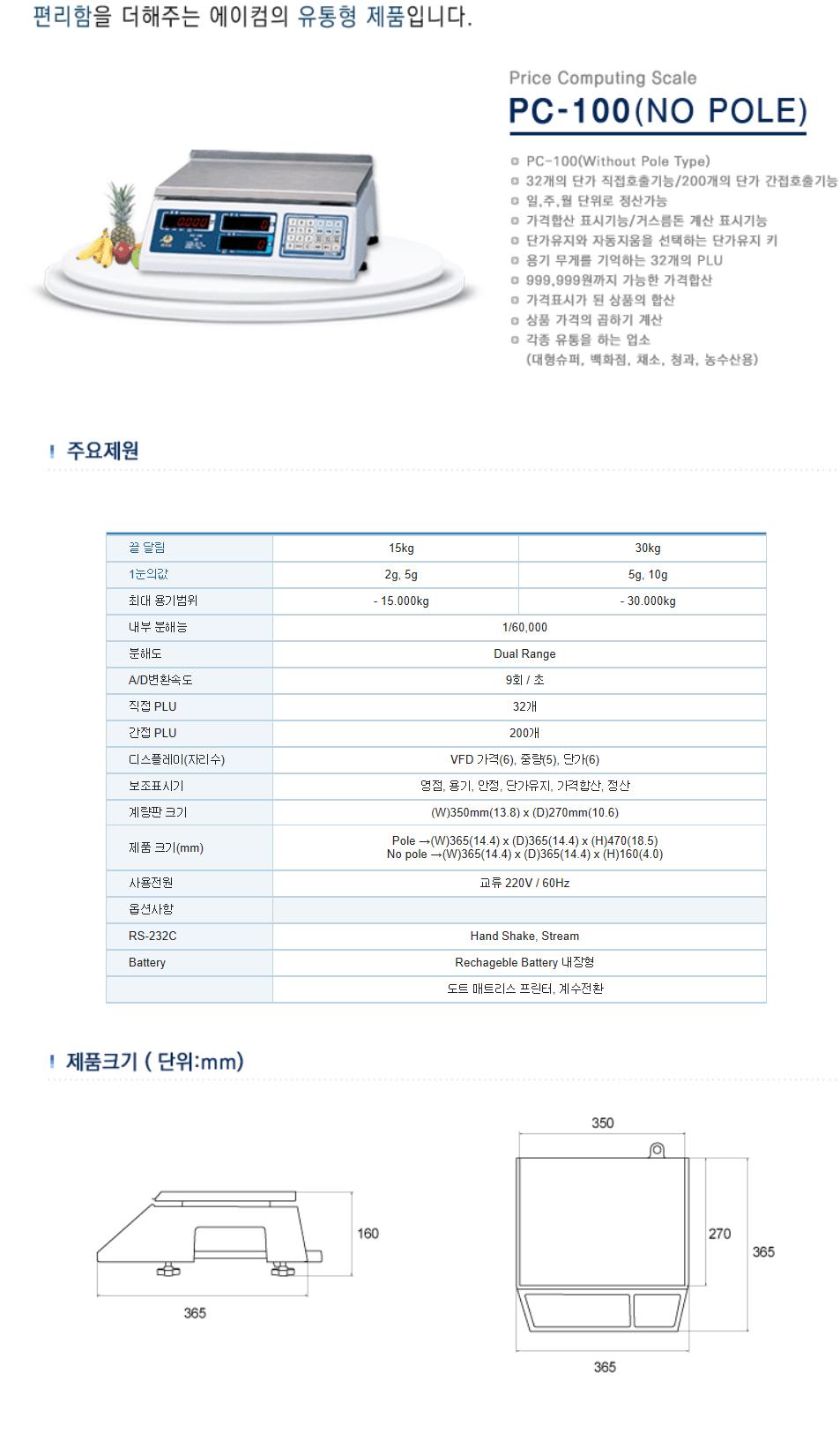 (주)에이컴 Price Computing Scale PC-100 (NOPOLE) 1