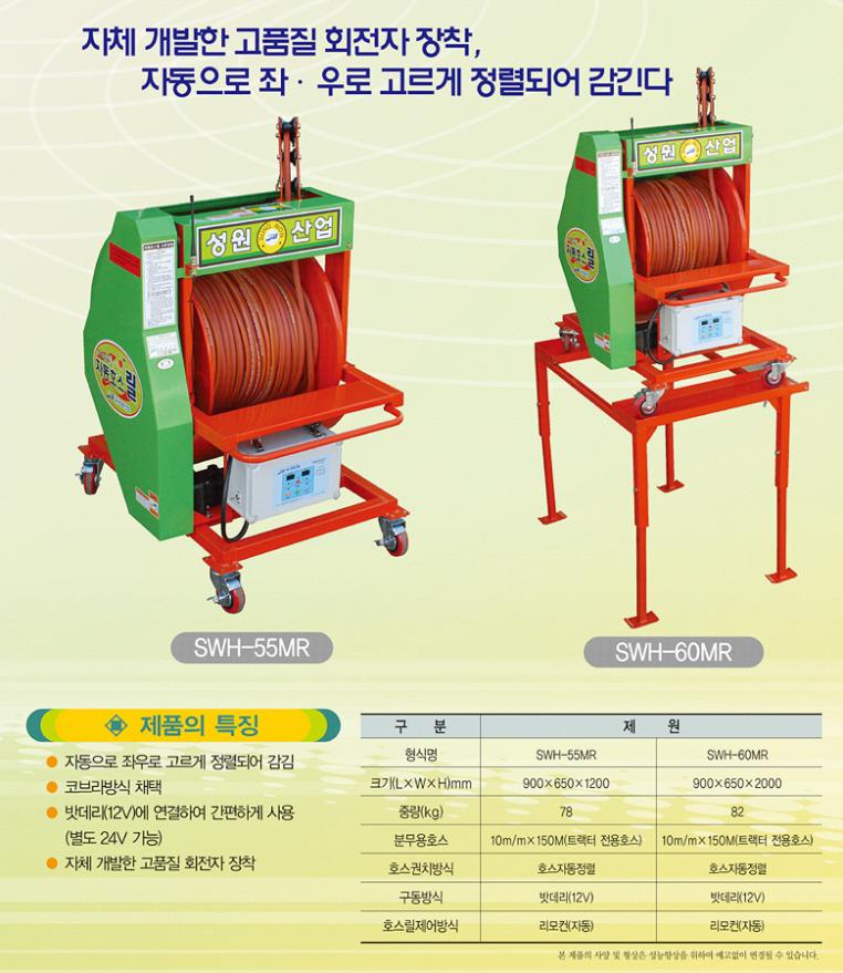 (유)성원산업 동력호스권취기 SWH-55MR/60MR