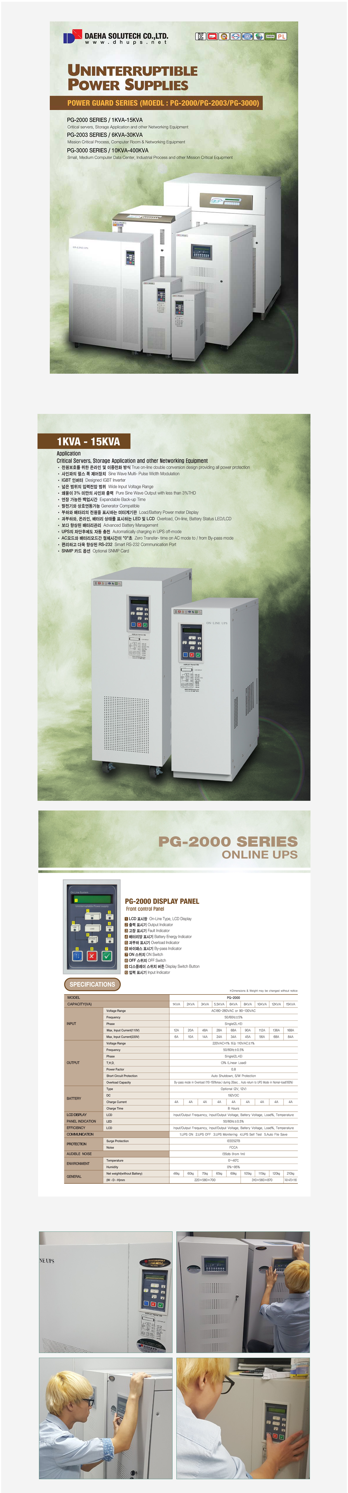 Daeha Solutech UPS (Uninterruptible Power Supply) PG-Series