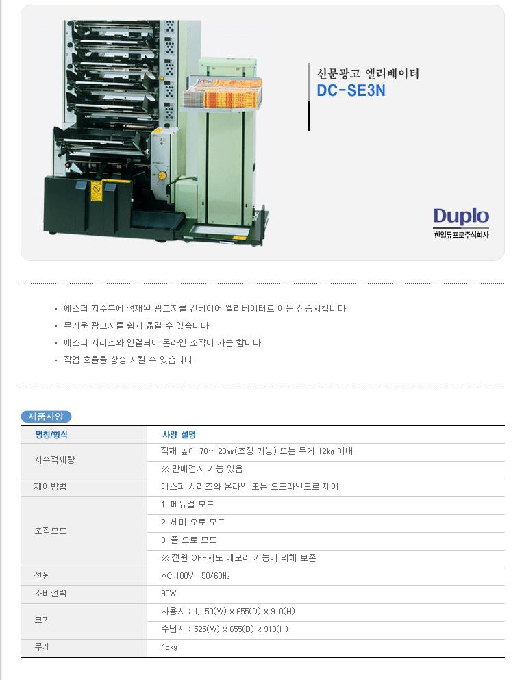 (주)한일듀프로 전단삽지기 후 처리기 DC-SE3N, EP-SE