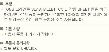 (주)성도호이스트 Tong 크레인