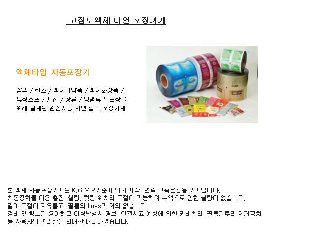(주)대린기계 산업용 다열 포장기계 DR-2022