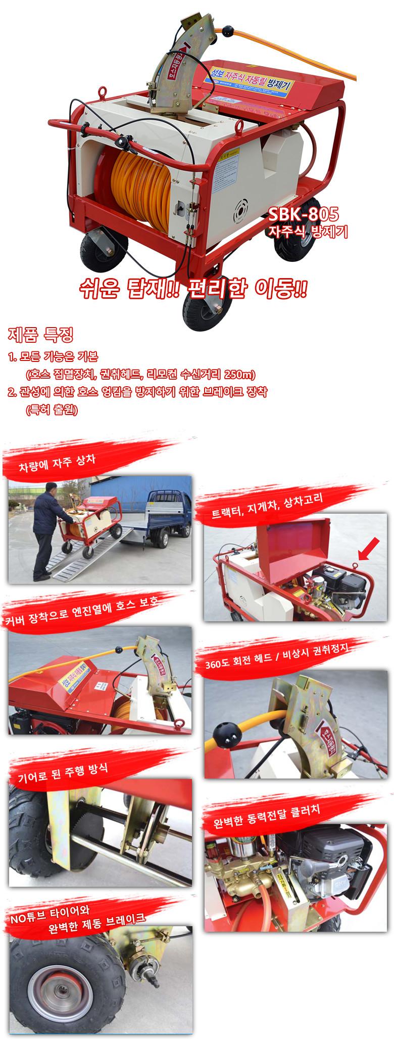 성보기계 자주식 자동릴 방제기 SBK-805