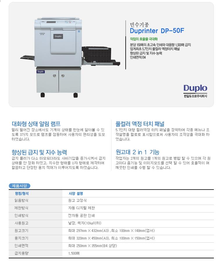 (주)한일듀프로 인쇄기 민수 제품 DP-50F/70F/80F