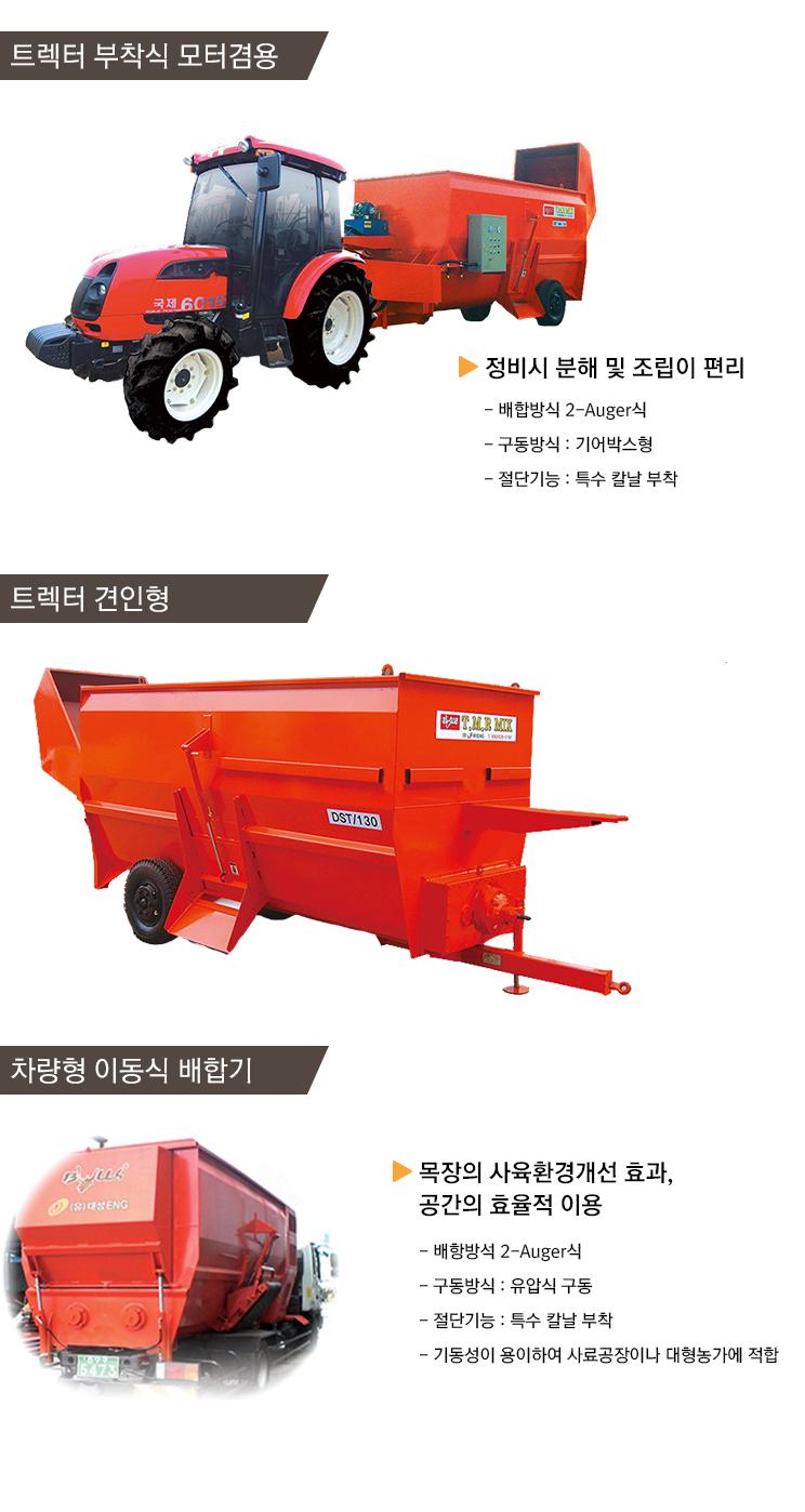 (유)대성 이엔지 트랙터 견인형