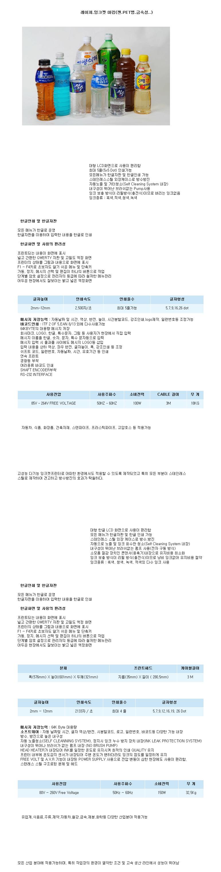 (주)대린기계 잉크젯 마킹 용기, 캔, PET병 DR-0000