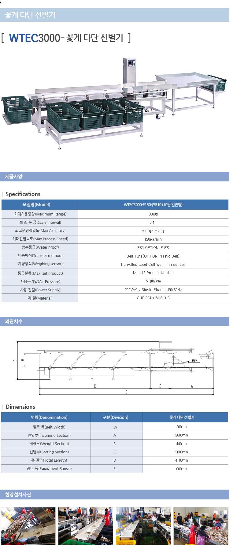 (주)웨이텍글로벌 꽃게 다단선별기 WTEC3000-E150-I/FB10