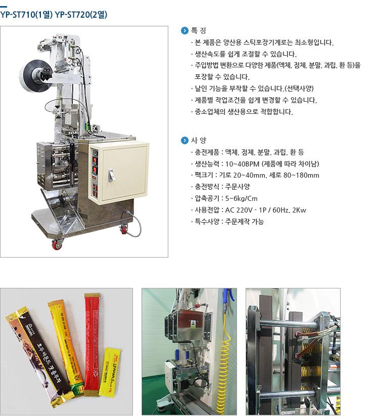 연화포장이엔지 스틱 포장기계 YP-ST710/ST720
