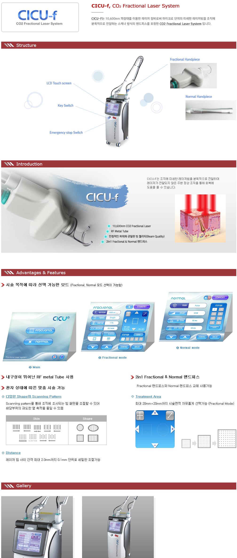 (주)이루다 레이저 수술기 CICU-f CICU-F