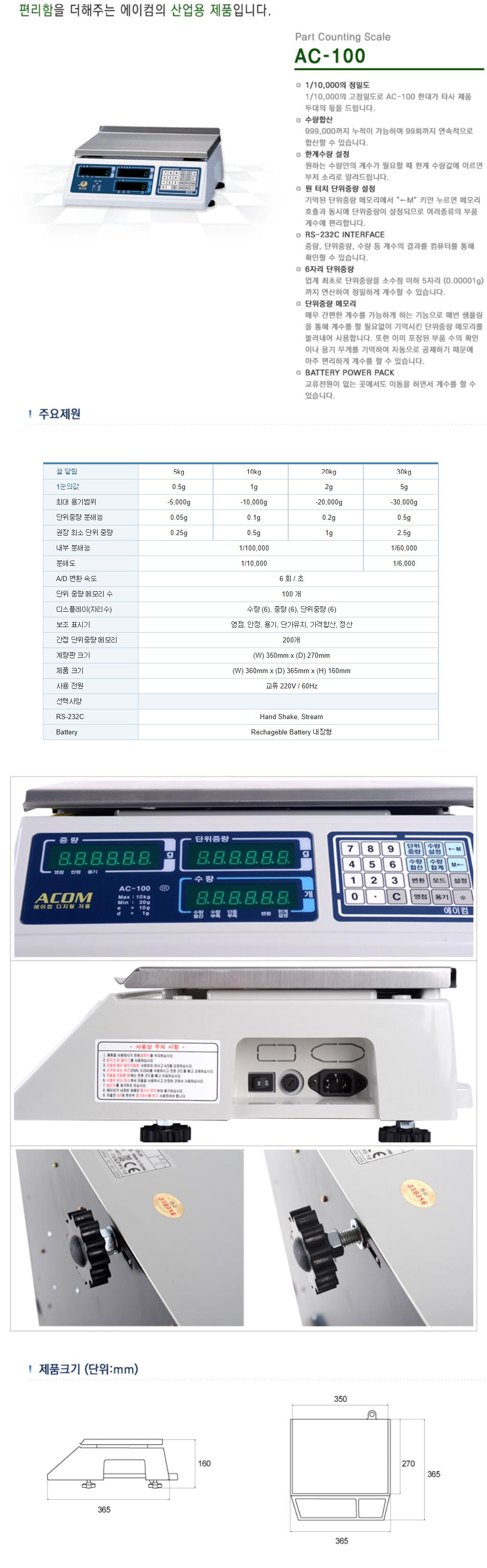 (주)에이컴 Part Counting Scale AC-100 1