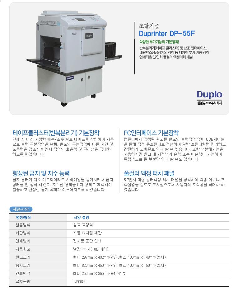 (주)한일듀프로 인쇄기 조달 제품 DP-51F/53F/55F/71F 2