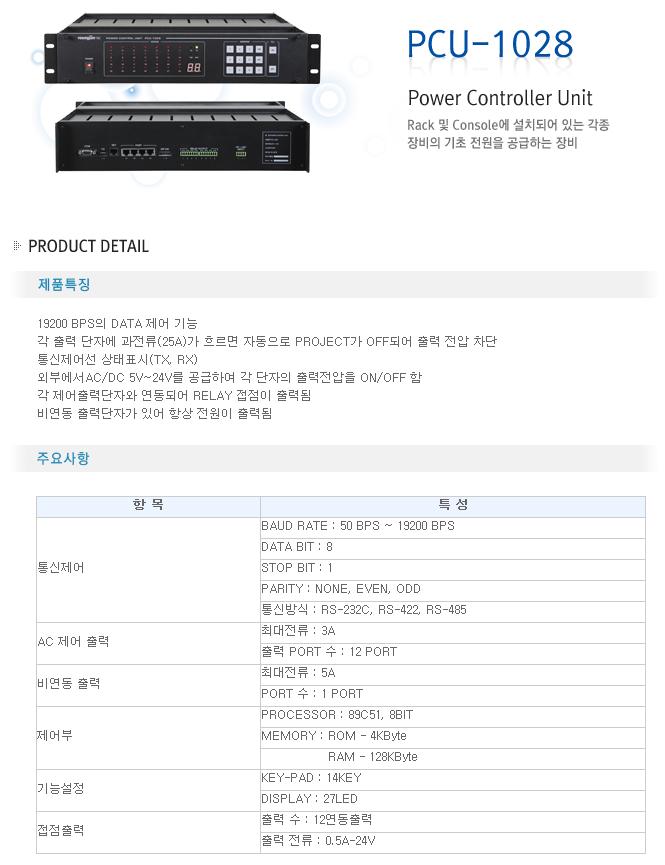 영전TNC Power Controller Unit PDU-1028