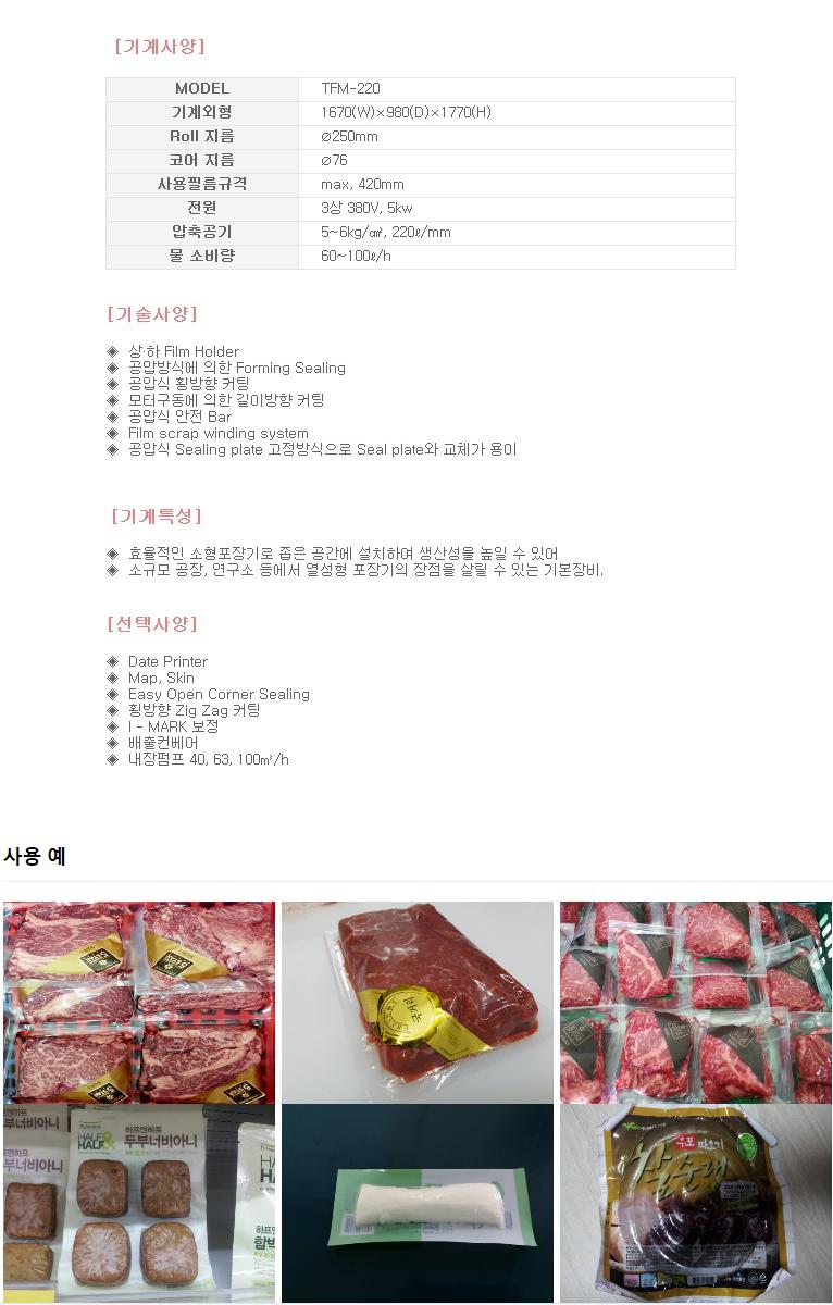 하이퍼박(주) 열성형 진공 포장기계 TFM-220