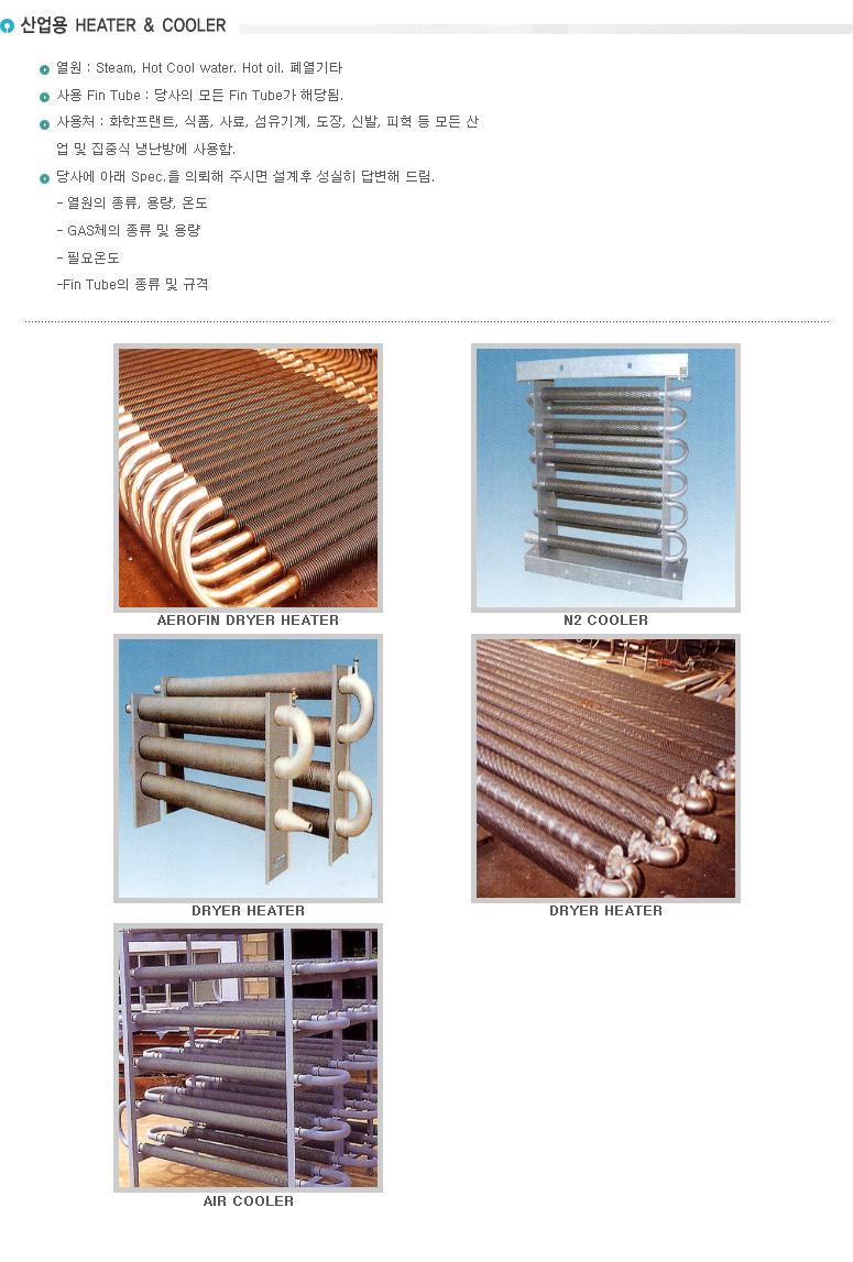 광금방열 산업용 Heater & Cooler