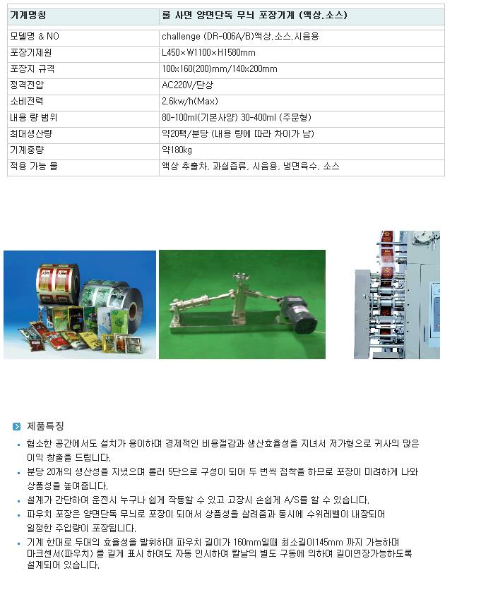 (주)대린기계 롤사면 자동포장기계 (액상, 소스) DR-006A/B