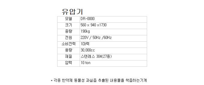 (주)대린기계 유압기 DR-0000
