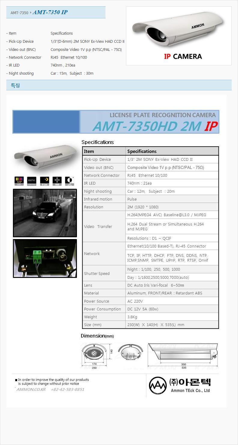 (주)아몬텍  AMT-7350