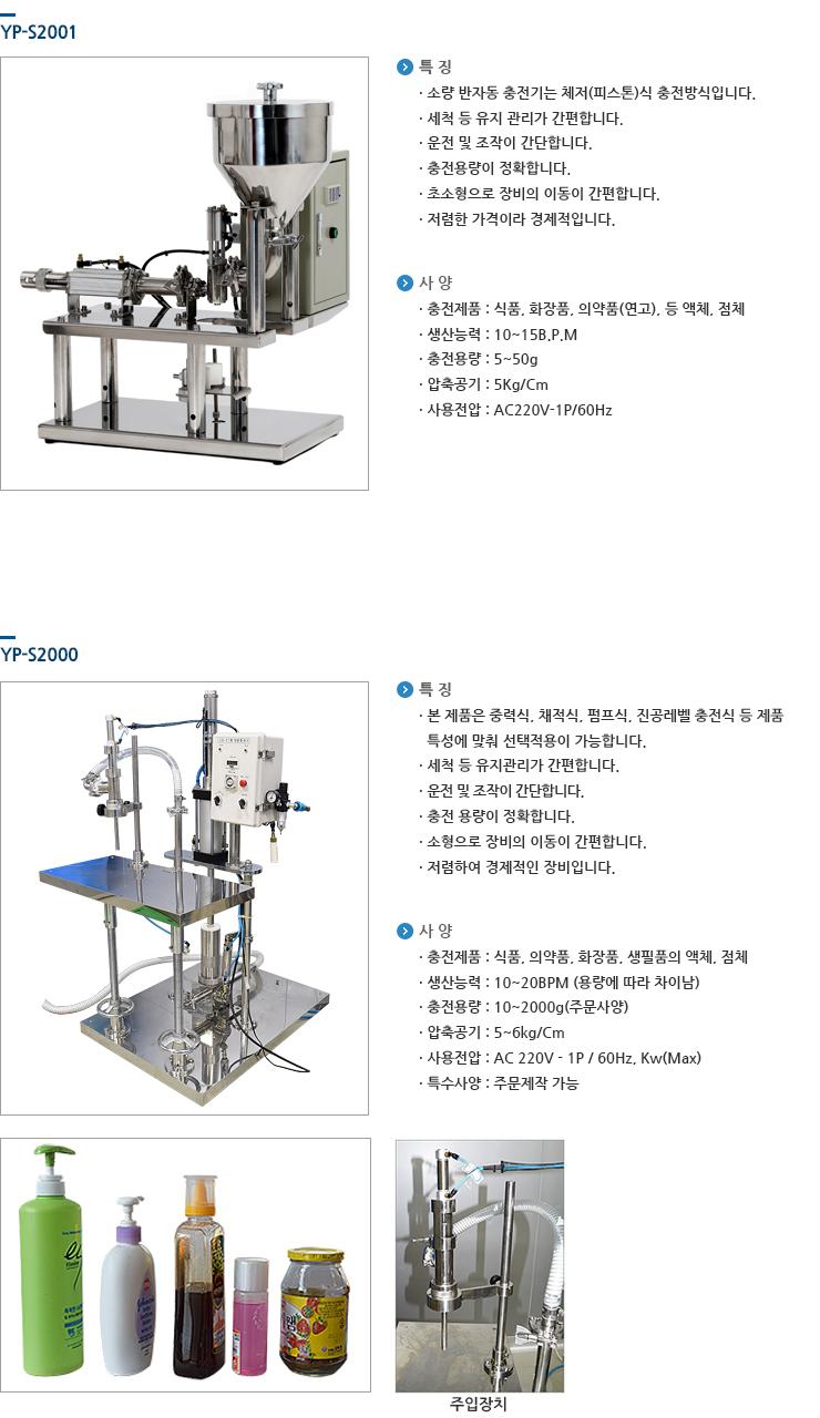 연화포장이엔지 반자동 충전기계 YP-S2001/S2000