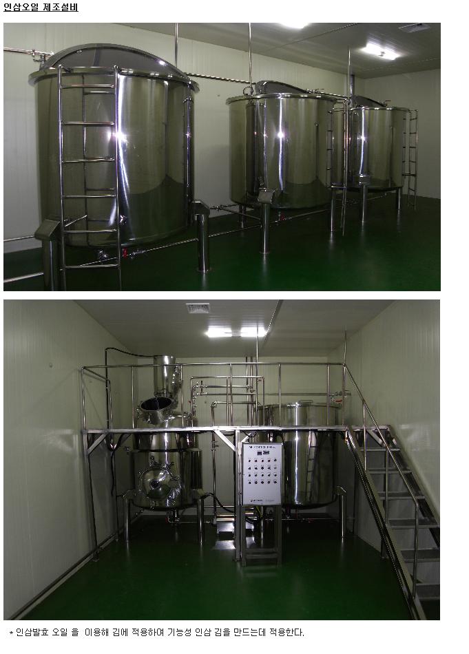 (주)대린기계 인삼오일 발효설비 DR-0000