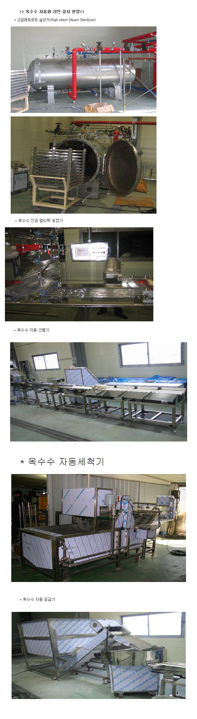 (주)대린기계 고압살균기설비 라인