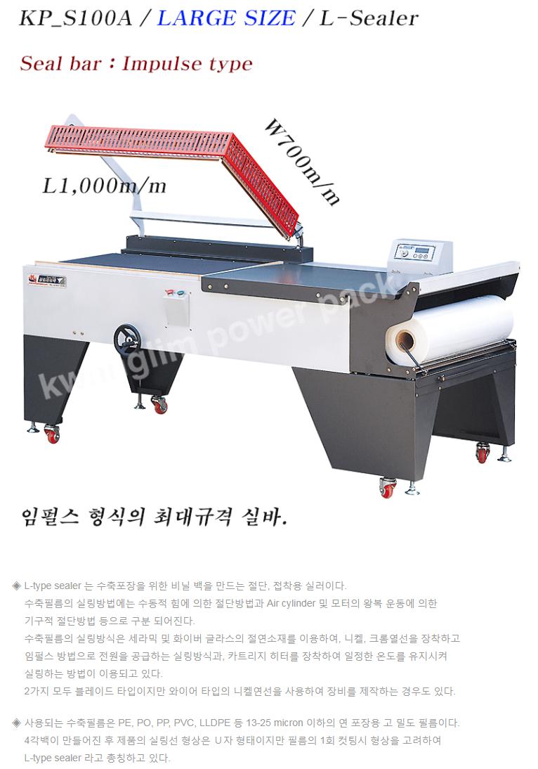 광림파워팩 반자동 L형 실러 (대형) KP-S100A